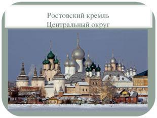 Ростовский кремль Центральный округ