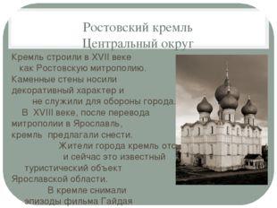 Ростовский кремль Центральный округ Кремль строили в XVII веке как Ростовскую