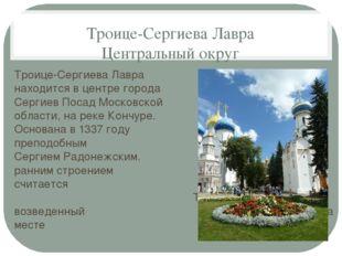 Троице-Сергиева Лавра Центральный округ Троице-Сергиева Лавра находится в цен