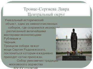 Троице-Сергиева Лавра Центральный округ Уникальный исторический объект, один