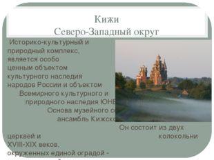 Кижи Северо-Западный округ Историко-культурный и природный комплекс, который