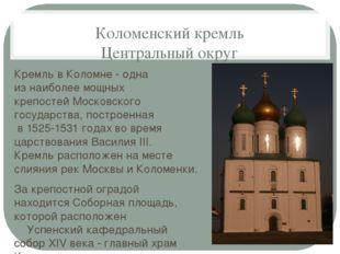 Коломенский кремль Центральный округ Кремль в Коломне - одна из наиболее мощн