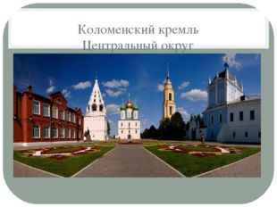 Коломенский кремль Центральный округ
