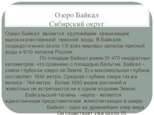 Озеро Байкал Сибирский округ Озеро Байкал является крупнейшим хранилищем высо