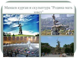 """Мамаев курган и скульптура """"Родина-мать зовет"""" Южный округ"""