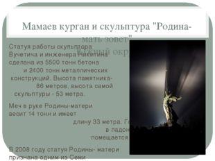 """Мамаев курган и скульптура """"Родина-мать зовет"""" Южный округ Статуя работы скул"""