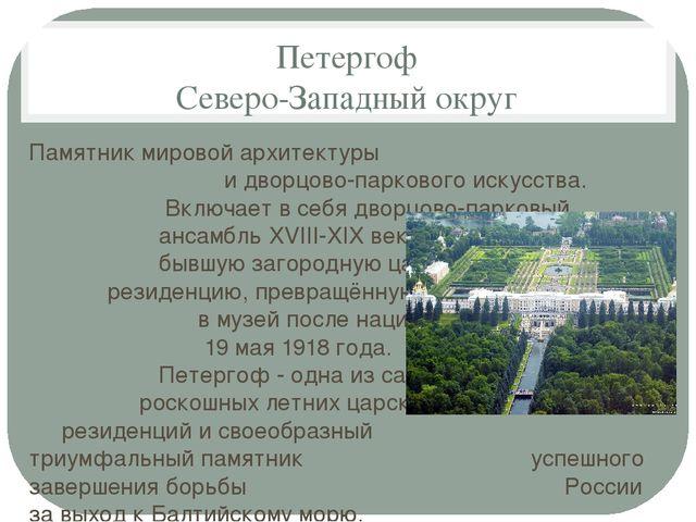 Петергоф Северо-Западный округ Памятник мировой архитектуры и дворцово-парков...