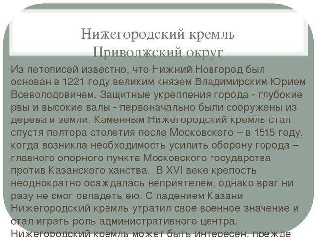 Нижегородский кремль Приволжский округ Из летописей известно, что Нижний Новг...