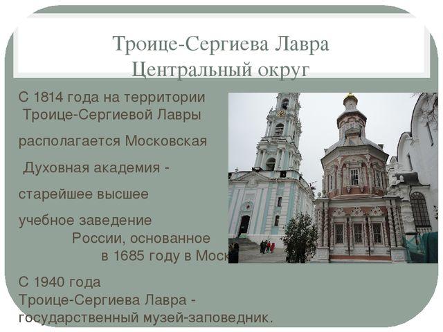 Троице-Сергиева Лавра Центральный округ С 1814 года на территории Троице-Серг...