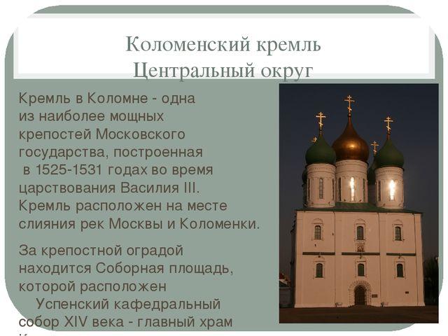 Коломенский кремль Центральный округ Кремль в Коломне - одна из наиболее мощн...