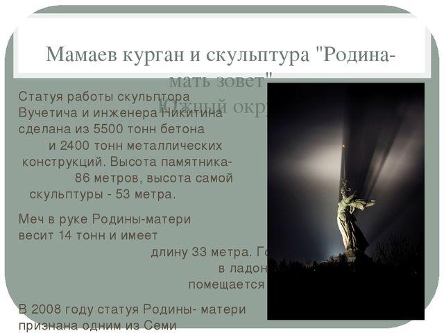 """Мамаев курган и скульптура """"Родина-мать зовет"""" Южный округ Статуя работы скул..."""