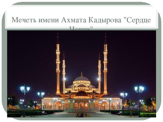 """Мечеть имени Ахмата Кадырова """"Сердце Чечни"""" Северо-Кавказский округ"""