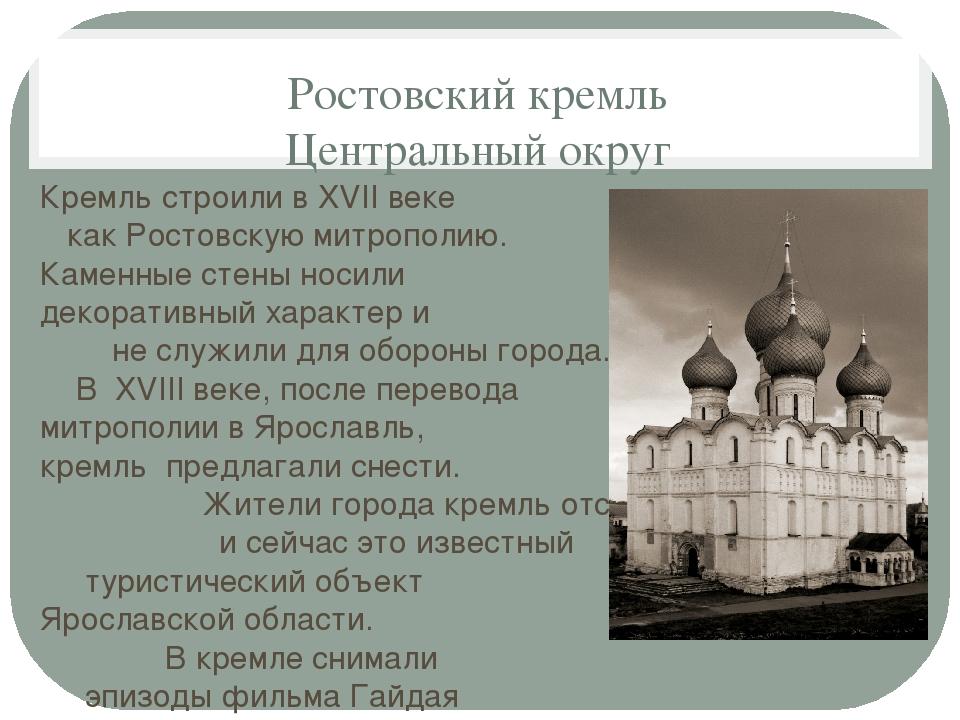 Ростовский кремль Центральный округ Кремль строили в XVII веке как Ростовскую...