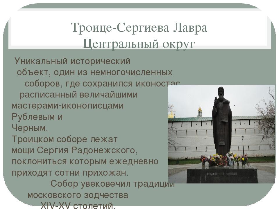 Троице-Сергиева Лавра Центральный округ Уникальный исторический объект, один...
