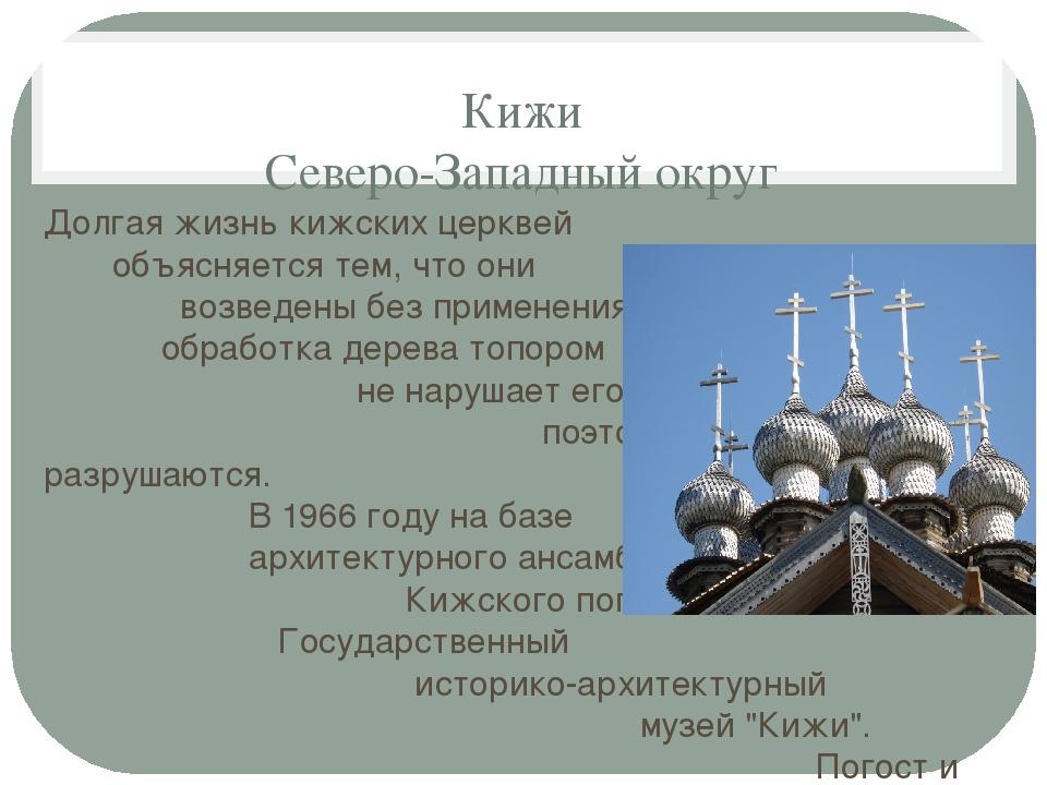 Кижи Северо-Западный округ Долгая жизнь кижских церквей объясняется тем, что...