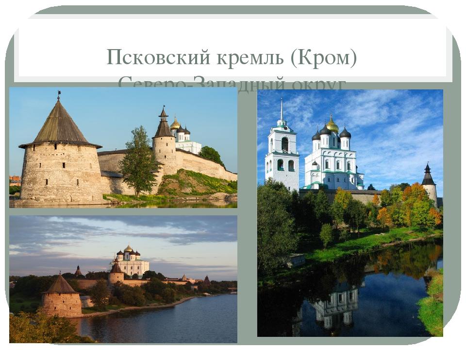 Псковский кремль (Кром) Северо-Западный округ