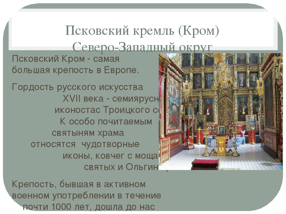 Псковский кремль (Кром) Северо-Западный округ Псковский Кром - самая большая...