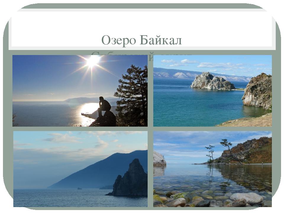 Озеро Байкал Сибирский округ