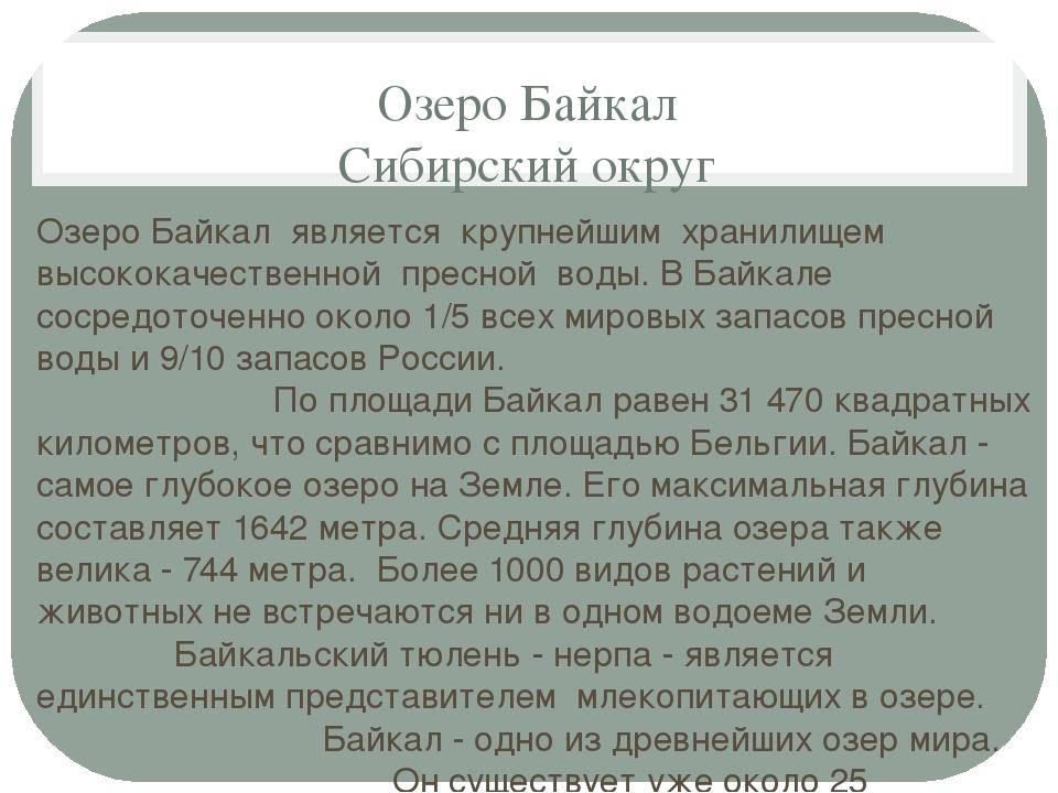 Озеро Байкал Сибирский округ Озеро Байкал является крупнейшим хранилищем высо...