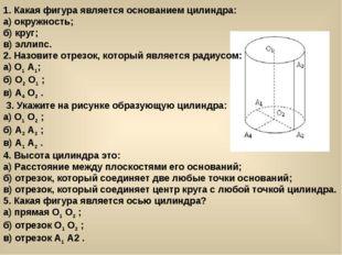1. Какая фигура является основанием цилиндра: а) окружность; б) круг; в) элли