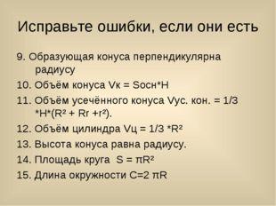 Исправьте ошибки, если они есть 9. Образующая конуса перпендикулярна радиусу