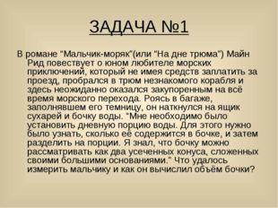 "ЗАДАЧА №1 В романе ""Мальчик-моряк""(или ""На дне трюма"") Майн Рид повествует о"