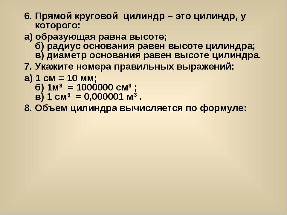 6. Прямой круговой цилиндр – это цилиндр, у которого: а) образующая равна выс...