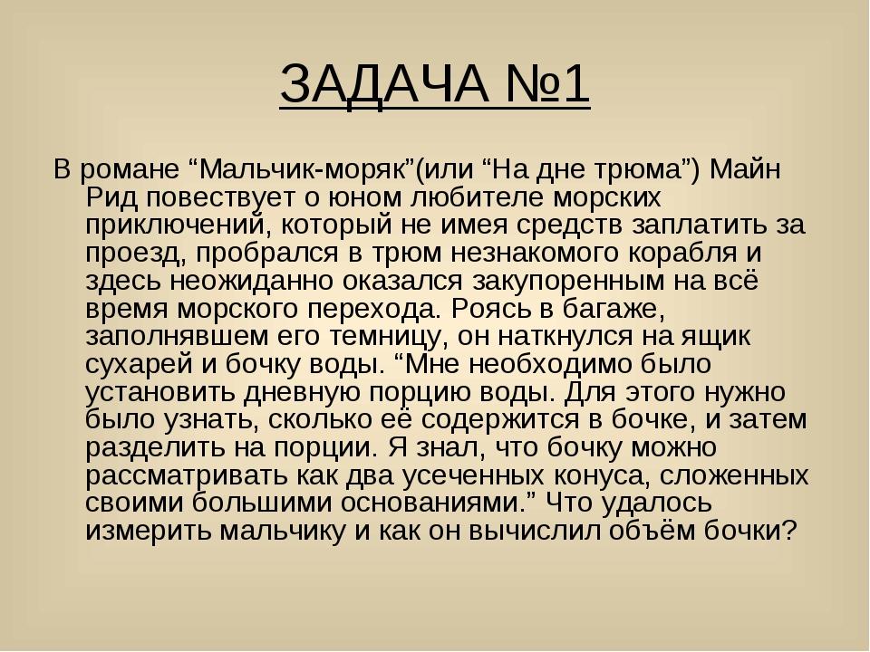 "ЗАДАЧА №1 В романе ""Мальчик-моряк""(или ""На дне трюма"") Майн Рид повествует о..."