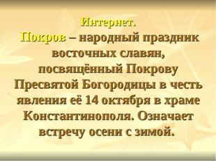 Интернет. Покров – народный праздник восточных славян, посвящённый Покрову Пр