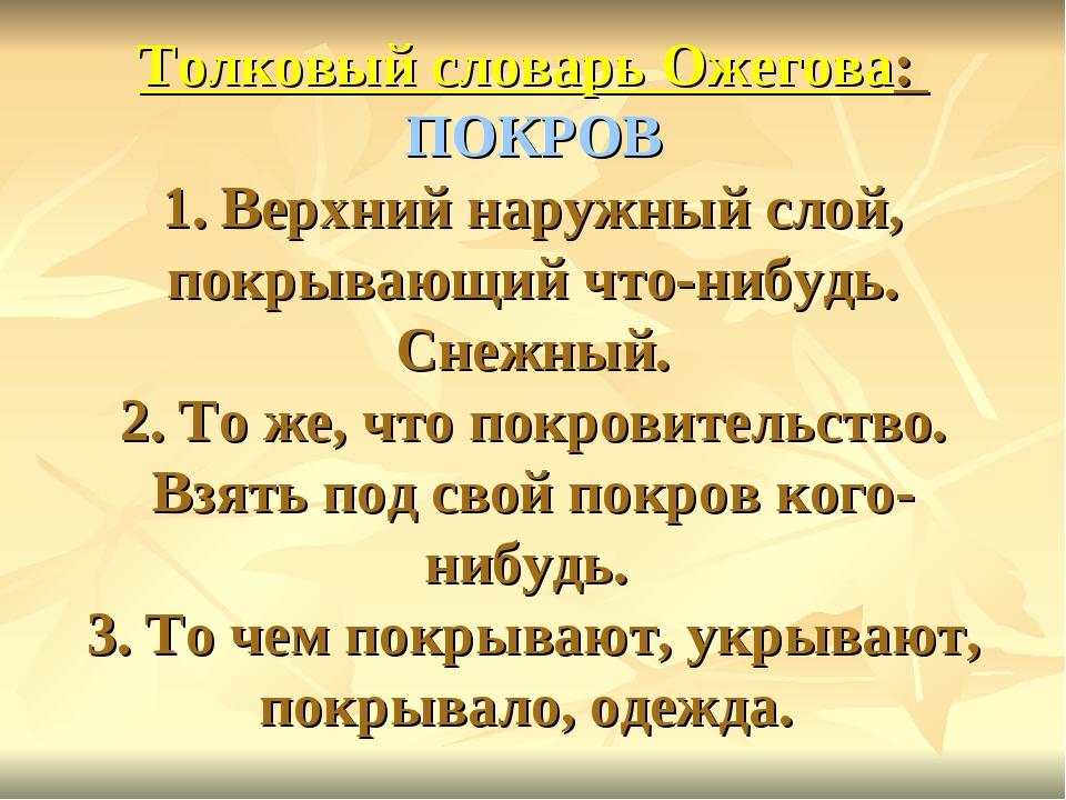 Толковый словарь Ожегова: ПОКРОВ 1. Верхний наружный слой, покрывающий что-н...