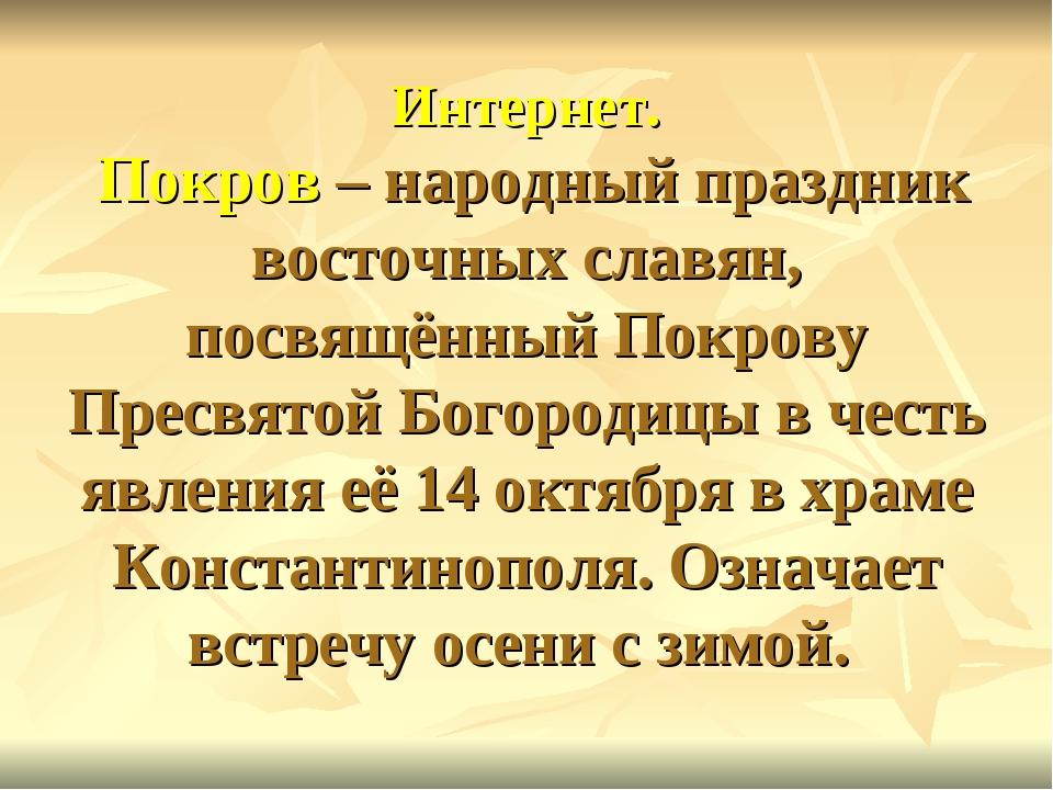 Интернет. Покров – народный праздник восточных славян, посвящённый Покрову Пр...