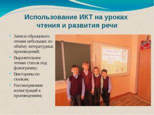 Использование ИКТ на уроках чтения и развития речи Записи образцового чтения
