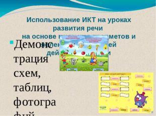 Использование ИКТ на уроках развития речи на основе изучения предметов и явле