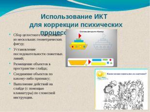 Использование ИКТ для коррекции психических процессов учащихся Сбор целостног