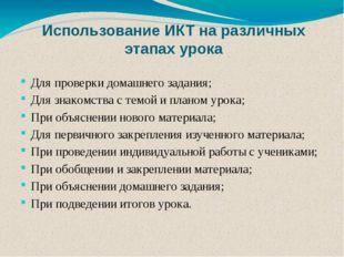 Использование ИКТ на различных этапах урока Для проверки домашнего задания; Д