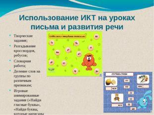 Использование ИКТ на уроках письма и развития речи Творческие задания; Разгад