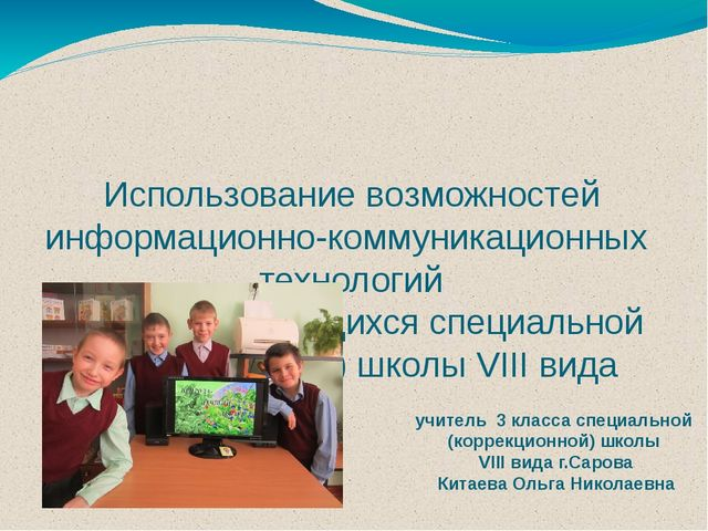 Использование возможностей информационно-коммуникационных технологий в обуче...