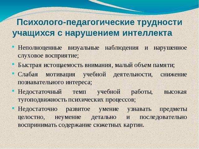 Психолого-педагогические трудности учащихся с нарушением интеллекта Неполноце...