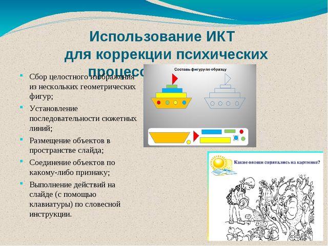 Использование ИКТ для коррекции психических процессов учащихся Сбор целостног...