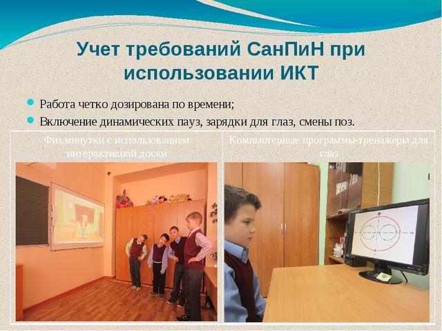 Учет требований СанПиН при использовании ИКТ Работа четко дозирована по време...