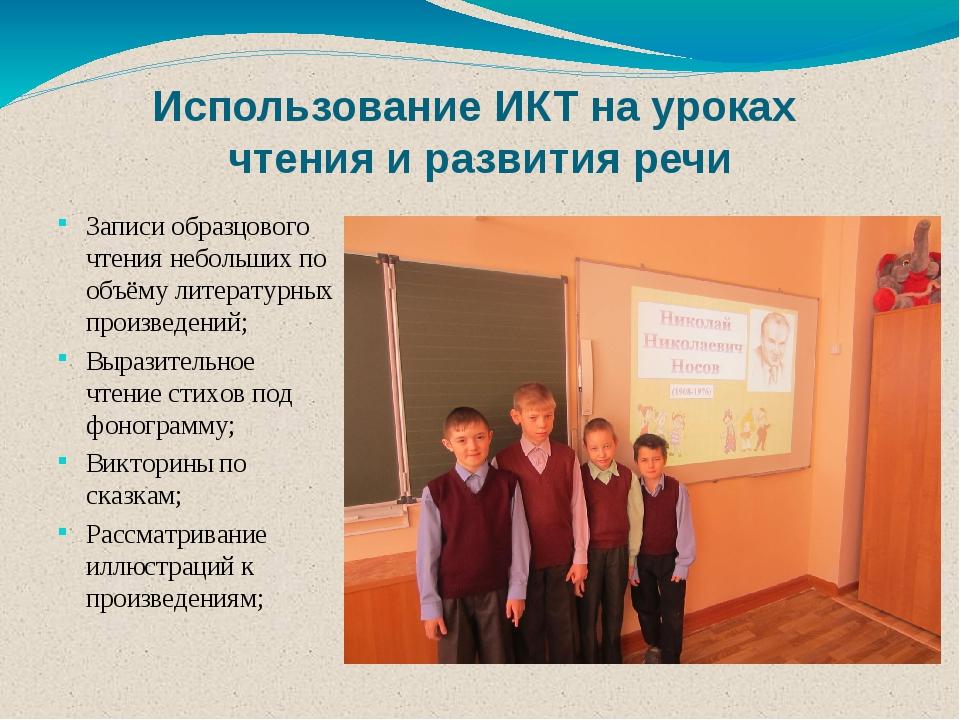 Использование ИКТ на уроках чтения и развития речи Записи образцового чтения...