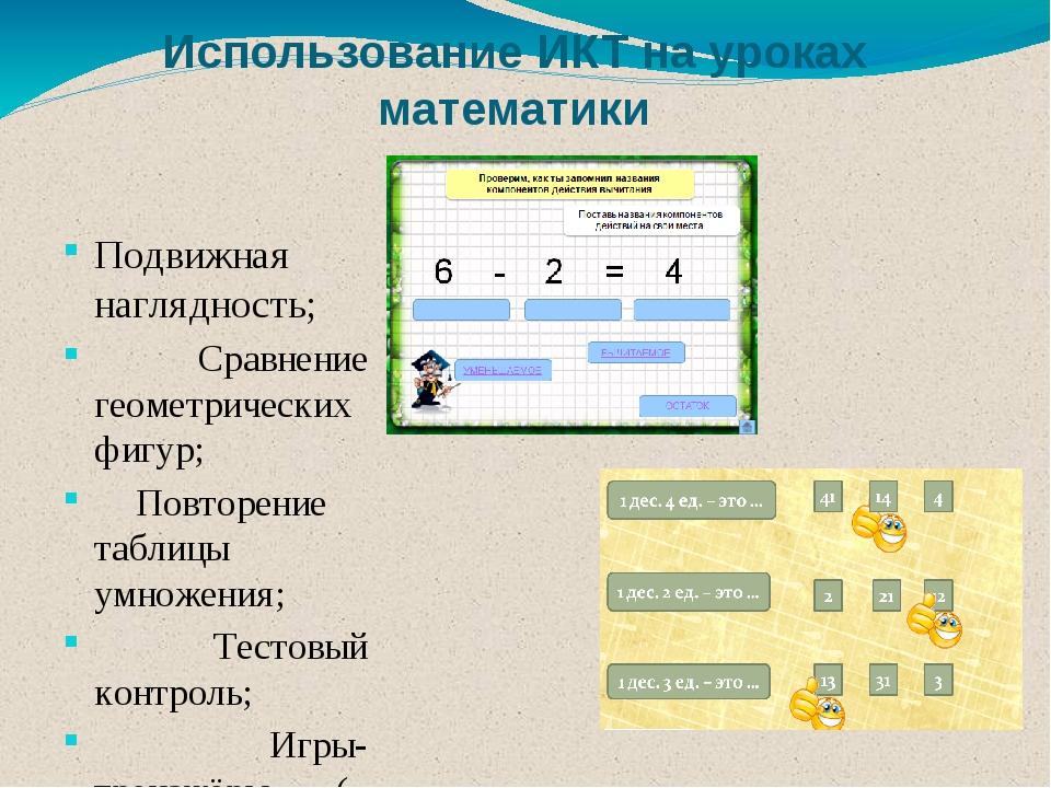 Использование ИКТ на уроках математики Подвижная наглядность; Сравнение геоме...