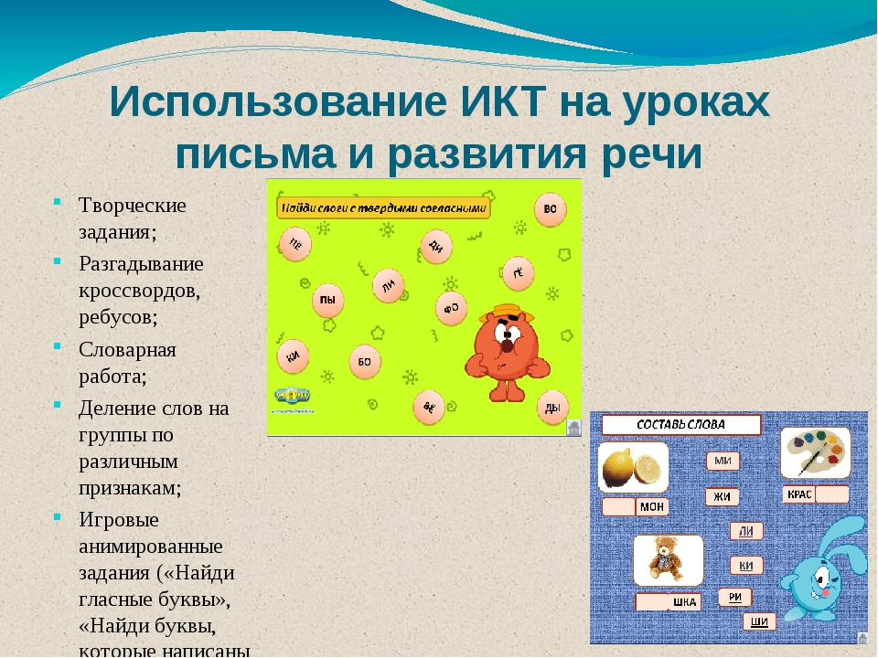 Использование ИКТ на уроках письма и развития речи Творческие задания; Разгад...