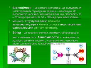 Біополімери – це органічні речовини, що складаються з повторюваних структурни