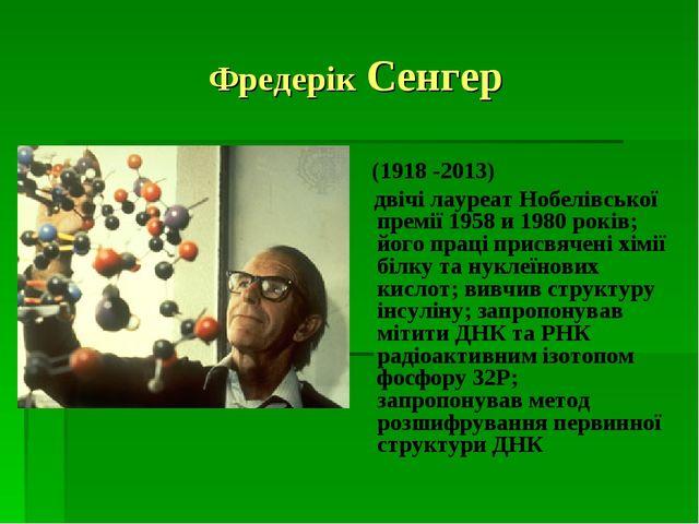 Фредерік Сенгер (1918 -2013) двічі лауреат Нобелівської премії 1958 и 1980 ро...