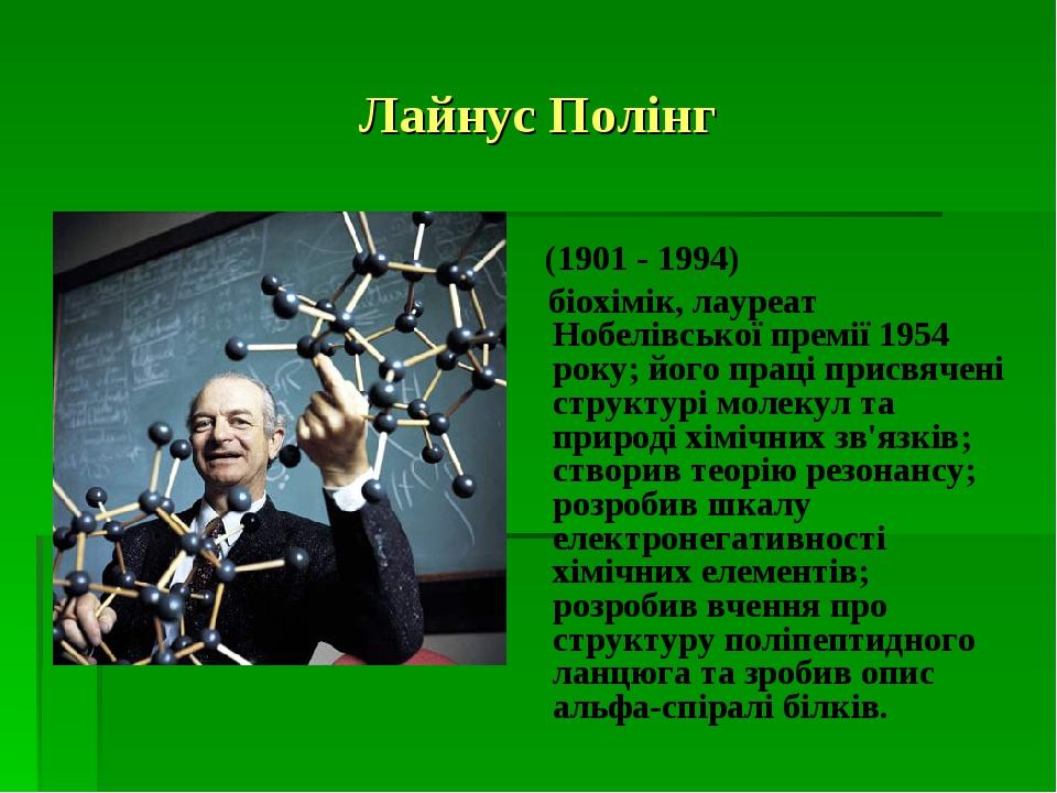 Лайнус Полінг (1901 - 1994) біохімік, лауреат Нобелівської премії 1954 року;...