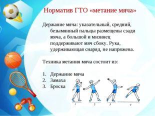 Держание мяча: указательный, средний, безымянный пальцы размещены сзади мяча,
