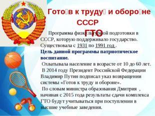 Гото́в к труду́ и оборо́не СССР ГТО Программа физкультурной подготовки в СССР