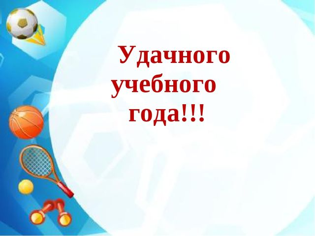 Удачного учебного года!!!