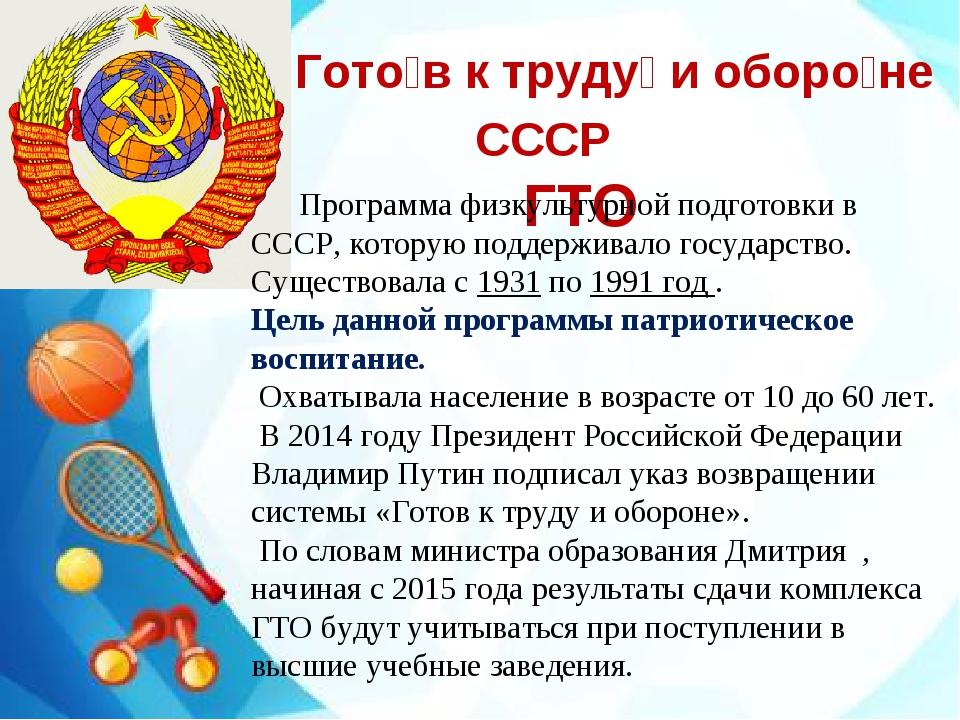 Гото́в к труду́ и оборо́не СССР ГТО Программа физкультурной подготовки в СССР...